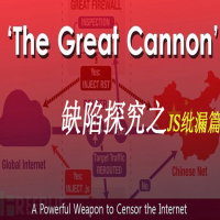 封面The 【官微】Great Cannon